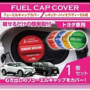 フューエルキャップカバー ガソリンキャップカバー トヨタ車用 被せて貼るだけ! 赤/青/黄(ハイオク仕様のみ)/緑(ディーゼルのみ)(C)(S) axisparts