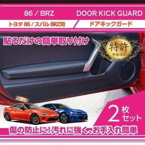 ★特許申請済み★ドアキックガード 2点セット トヨタ 86 / スバル BRZ(型式:ZN6/ZC6...