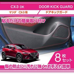 (5月末入荷予定)ドアキックガード4点セット(新商品)マツダ CX-3(型式:DK)ドアをキズ・汚れからガード!貼るだけの簡単取付 レザータイプ|axisparts