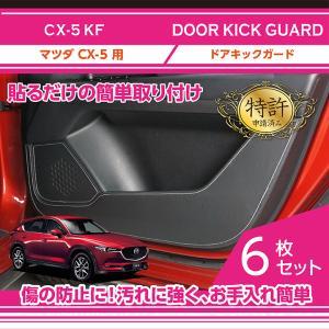 ドアキックガード 4点セット マツダ CX-5(型式:KF)専用 ドアをキズ・汚れから ガード!貼るだけの簡単取付!レザータイプ|axisparts