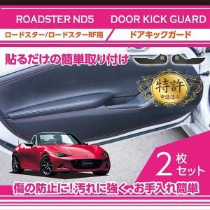 ドアキックガード2点セット マツダ ロードスター(ND5) ロードスターRF専用 ドアをキズ・汚れからガード!貼るだけの簡単取付/レザータイプ|axisparts