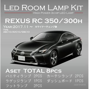 レクサス(RC)専用(年式:2017年11月〜)(型式:ASC10/AVC10/GSC10)※マイナーチェンジ後 3色選択可!高輝度3チップLED仕様!LEDルームランプキット(C) axisparts