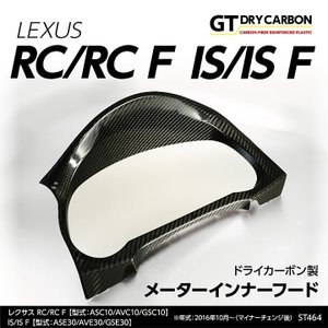(新商品)(9月初旬入荷予定)レクサス RC/RC F(ASC10/AVC10/GSC10)(年式:2016年10月〜)ドライカーボン製メーターインナーフード/st464※前期型は適合不可|axisparts