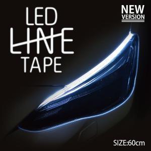 新型LEDテープ LEDの粒粒感をなくしライン状に光る専用設計(メール便)60cm/1本セット (S...