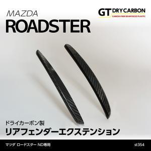 (10月初旬入荷予定)マツダ ロードスター(ND)専用ドライカーボン製リアフェンダーエクステンション/st354|axisparts