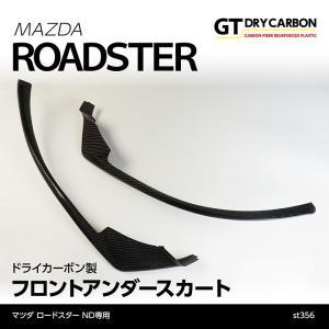 (10月初旬入荷予定)マツダ ロードスター(ND)専用ドライカーボン製フロントアンダースカート/st356|axisparts