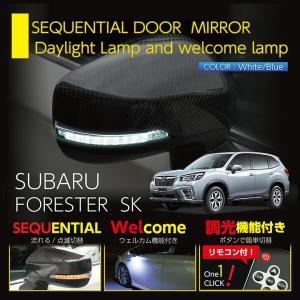 シーケンシャルドアミラーウィンカー (新商品) スバル フォレスター(型式:SK) 車種専用設計 シーケンシャル点灯/通常点滅切替可|axisparts