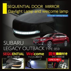 シーケンシャルドアミラーウィンカー (新商品)スバル レガシィアウトバック(型式:BS9) シーケンシャル点灯/通常点滅切替可|axisparts