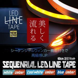 シーケンシャルウィンカー LEDテープ  流れるウィンカー/デイライト 薄さわずか3.2mm 途中カットも可能  60cm 2本1セット(S)|axisparts