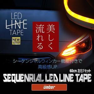 シーケンシャルウィンカー LEDテープ  薄さわずか3.2mm 途中カット可能 流れるウィンカー 60cm 2本1セット(側面発光)(LEDテープ)(S)|axisparts
