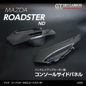 (7月末入荷予定)グレイスカーボンシリーズ マツダ ロードスター(ND)純正交換タイプ コンソールサイドパネル/nd2th|axisparts