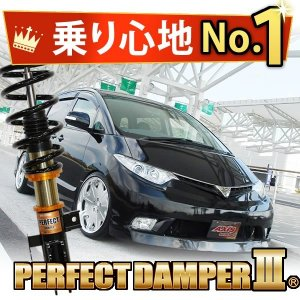 【新製品】50系エスティマ  パーフェクトダンパー3 車高調 アクシススタイリング ACR・GSR 新品|axisstyling