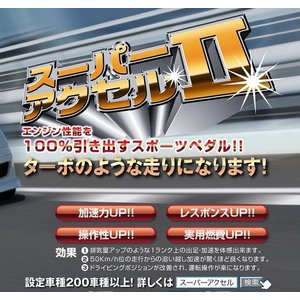 【今だけ送料無料+専用工具プレゼント】 AXISSTYLING スーパーアクセルII bB NCP30・31・34・35 愛車の走りが激変|axisstyling|04