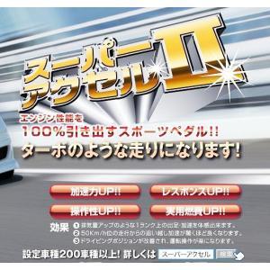 【今だけ送料無料+専用工具プレゼント】AXISSTYLING スーパーアクセルII ファンカーゴ NCP20・21・25 愛車の走りが激変|axisstyling|03