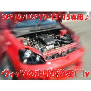 【今だけ送料無料+専用工具プレゼント】 AXISSTYLING スーパーアクセルII ヴィッツ SCP10 NCP10・13・15 愛車の走りが激変|axisstyling|03