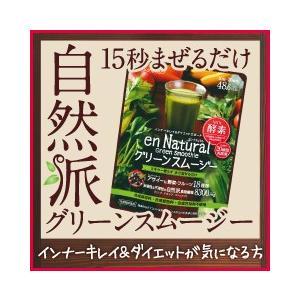 エンナチュラル  グリーンスムージー  170g 薬膳/アサ...