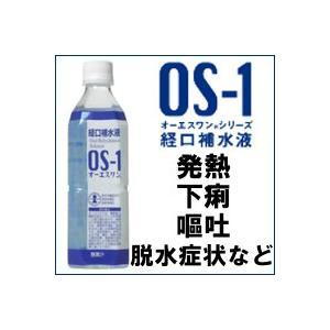 OS-1(オーエスワン) 500ml「下痢/嘔吐/発熱/脱水状態/脱水状態/経口補水療法/特別用途食品」「大塚製薬」