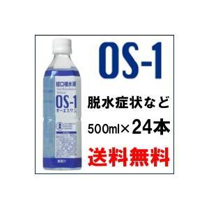 OS-1(オーエスワン) 500ml×24本セット「下痢/嘔吐/発熱/脱水状態/脱水状態/経口補水療法/特別用途食品」「大塚製薬」