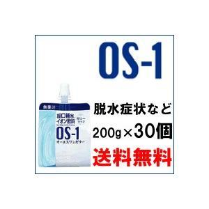 OS-1(オーエスワン) ゼリー 200g×30個セット 経口補水ゼリー「下痢/嘔吐/発熱/脱水状態/脱水状態」「大塚製薬」