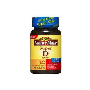 ネイチャーメイド スーパービタミン D 90粒 毎日元気に/乳糖/セルロース/ショ糖脂肪酸エステル/...