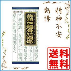 クラシエ 漢方柴胡加竜骨牡蛎湯エキス顆粒  45包  動悸/不安/不眠症(定)  第2類医薬品