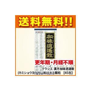 クラシエ 漢方加味逍遥散料エキス顆粒  45包  冷え症/月経不順  第2類医薬品