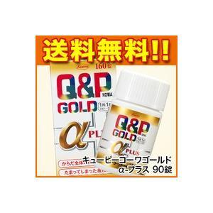 「送料無料」「キューピーコーワゴールドα-プラス 90錠」(興和)第3類医薬品  ・1回1錠で効く!...