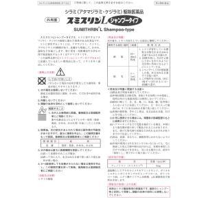 送料無料 スミスリンL シャンプータイプ 80ml スミスリン/頭シラミシャンプー/第2類医薬品(定)|axset|02