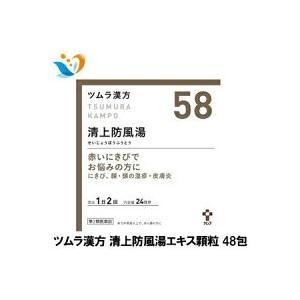 ツムラ漢方 六君子湯エキス顆粒 1.875g×10包  第2類医薬品  胃腸が弱い(定)