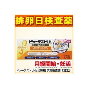 ドゥーテストLHa 排卵日予測検査薬 12回...の関連商品10