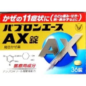 パブロンエースAX錠36錠 「指定第2類医薬品」「かぜ/のどの痛み/せき/鼻水/鼻づまり/くしゃみ/たん/頭痛」「大正製薬」po3(定)