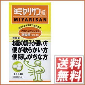 強ミヤリサン 錠 1000錠 整腸薬/整腸/便通を整える/腹...