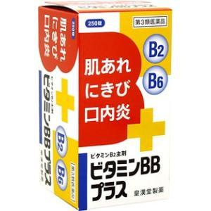 ビタミンBBプラス クニヒロ 250錠  肌あれ/にきび/皮膚炎/かぶれ/ただれ/湿疹/口内炎/口角...