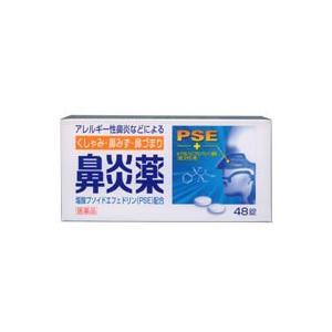 鼻炎薬A「クニヒロ」48錠×2箱 「指定第2類医薬品」『鼻炎薬/鼻水/鼻づまり』「皇漢堂薬品」po3(定)