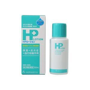 HPローション 50ml カサカサ/荒れ肌/乾燥肌  ノバル...
