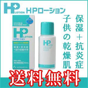 「送料無料」  製品の特徴 「HPローション 50ml」は、カサカサ荒れ肌、子どもの乾燥肌を治す乾燥...