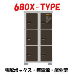 宅配BOX トランスマイスター 6BOX-TYPE axsetafana