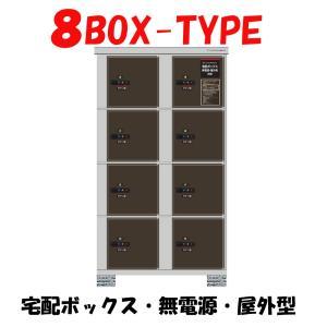 宅配BOX トランスマイスター 8BOX-TYPE axsetafana