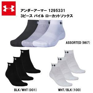 アンダーアーマー UA メンズ ソックス 靴下 3足ソックス ランニング ランニンググッズ マラソン...