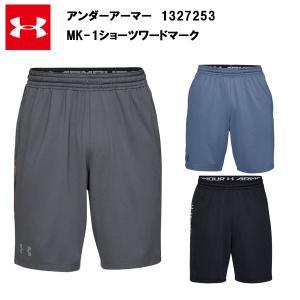 アンダーアーマー トレーニング ショートパンツ メンズ おしゃれ おすすめ 夏 大きいサイズ カラー...