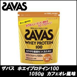 ザバス ホエイプロテイン100 カフェオレ味 50食分(10...