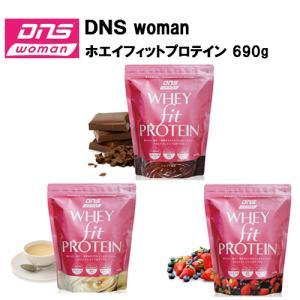 ■商品詳細 【商品名】DNS Woman ホエイフィットプロテイン 【風味】ショコラ・ミルクティ・ダ...