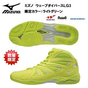 ミズノ ウエーブダイバース LG3Ltd ライトグリーン (K1GF187535) 送料無料 レディス レディース フィットネスシューズ ダンスシューズ