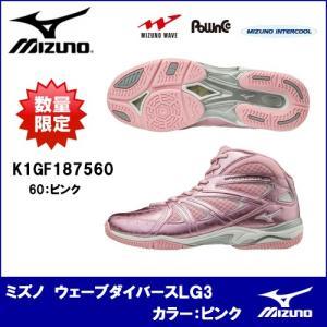 ミズノ ウエーブダイバース LG3Ltd ピンク (K1GF187560) 送料無料 レディス レディース フィットネスシューズ ダンスシューズ