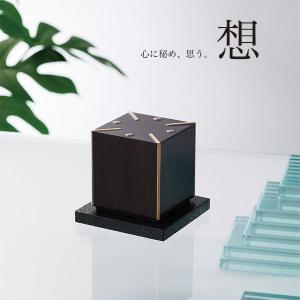 手元供養 綾シリーズ【想】‐銘木 鉄刀木(タガヤサン)|aya-store