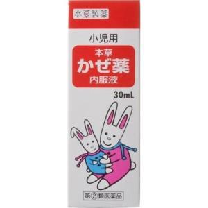 第(2)類医薬品 本草 かぜ薬内服液小児用 30mL(1回のご注文は120本まで)(発送までに数日かかる場合があります)|ayabekannpoudou