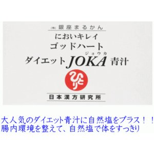 ゴッドハートダイエットJOKA青汁604.5g (6.5g×93包)(まるかん)・|ayabekannpoudou