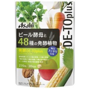 ビール酵母と48種の発酵植物 270粒(30日分)(発送までに数日かかる場合がございます)・|ayabekannpoudou