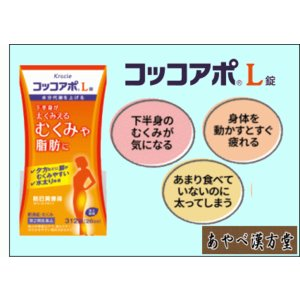 第2類医薬品 コッコアポL錠 クラシエ312錠 (発送までに数日かかる場合がございます。)|ayabekannpoudou