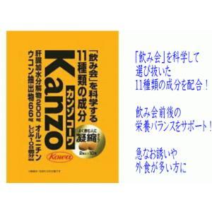 興和新薬 カンゾコーワ 粒 2粒×10包・|ayabekannpoudou